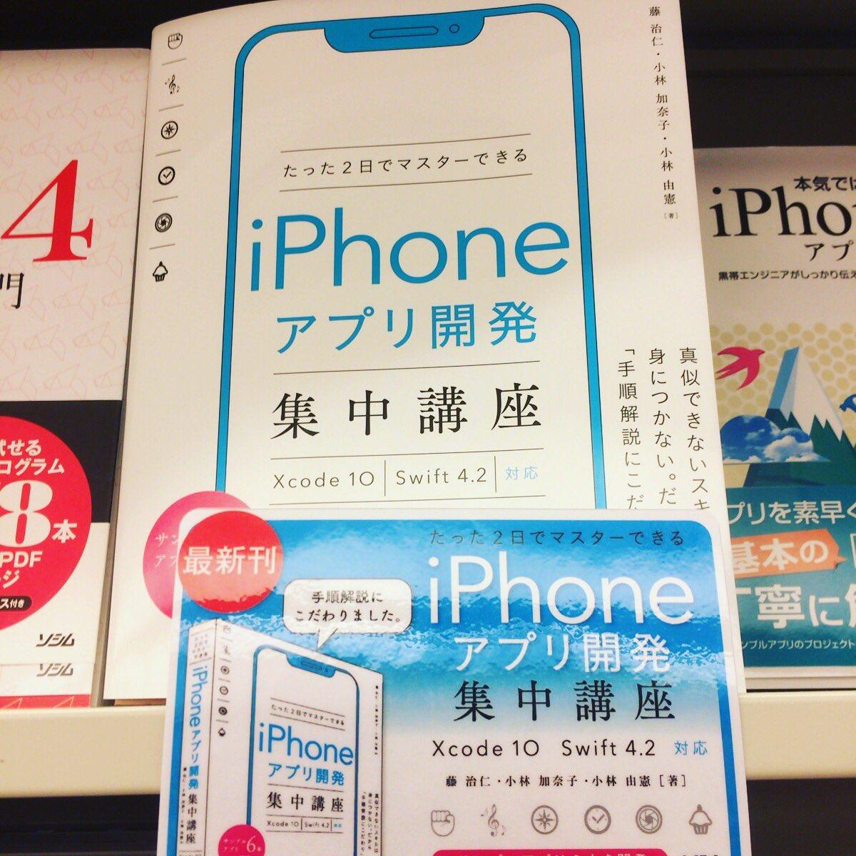 6142a1fdf950a 丸善 丸の内本店に来ました(^_^) たった2日でマスターできるiPhoneアプリ開発集中講座 があります。  立ち読みできますので、ぜひ、書店に寄ってください ...