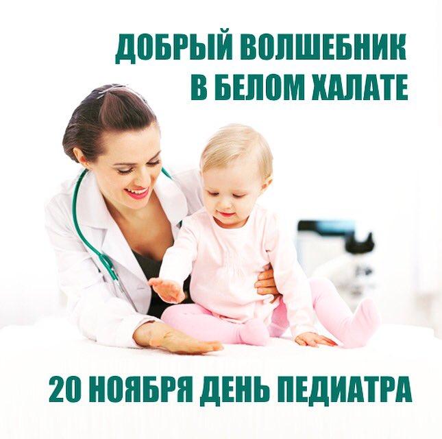 Открытки педиатры, своими