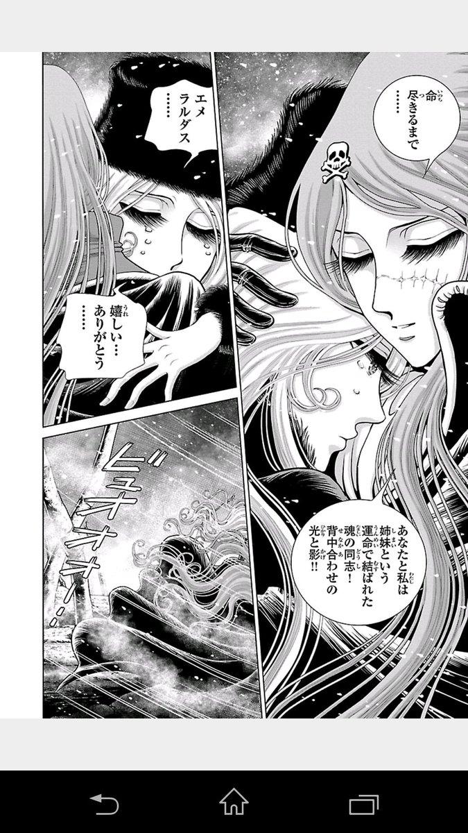 Another story ジャーニー 鉄道 アルティメット 999 銀河