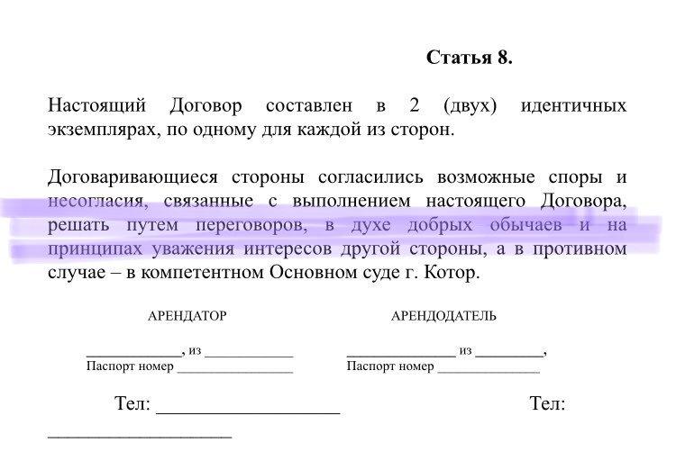 договор аренды правоустанавливающий или правоудостоверяющий документ