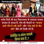 #jantajaagibjpbhaagi Twitter Photo