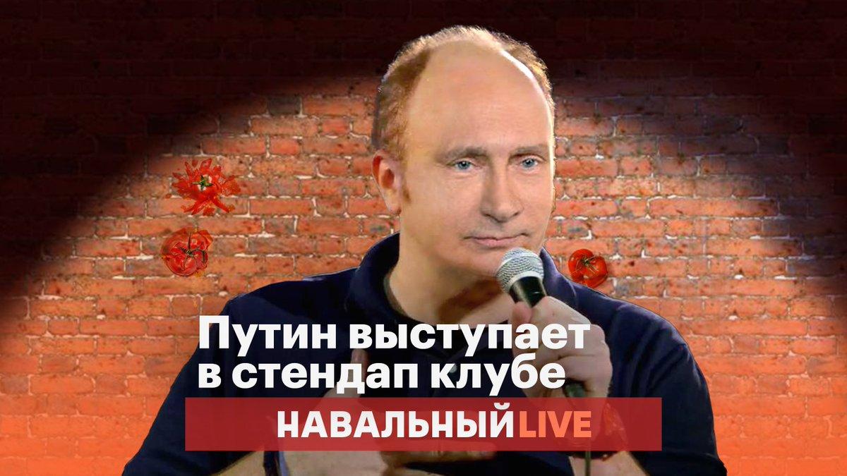 Так ли хорош Владимир Путин в юморе, как нас постоянно убеждают после его публичных выступлений? Повторили шутки президента в стендап-клубах Москвы, чтобы проверить: https://t.co/56GjYmktZT