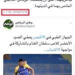 #السعوديه_الاردن Twitter Photo