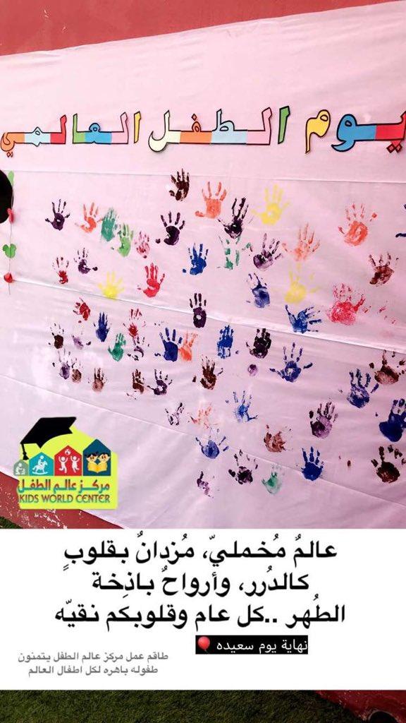 0e7ebd87b مركز ضيافه عالم الطفل الأهليه بأبها on Twitter: