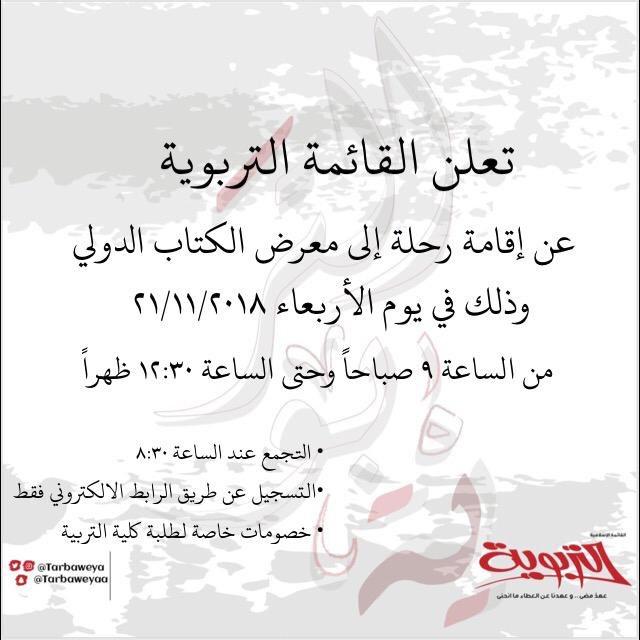 22dcbbe2c اللغة العربية (@Tarbaweya_Ar) | Twitter