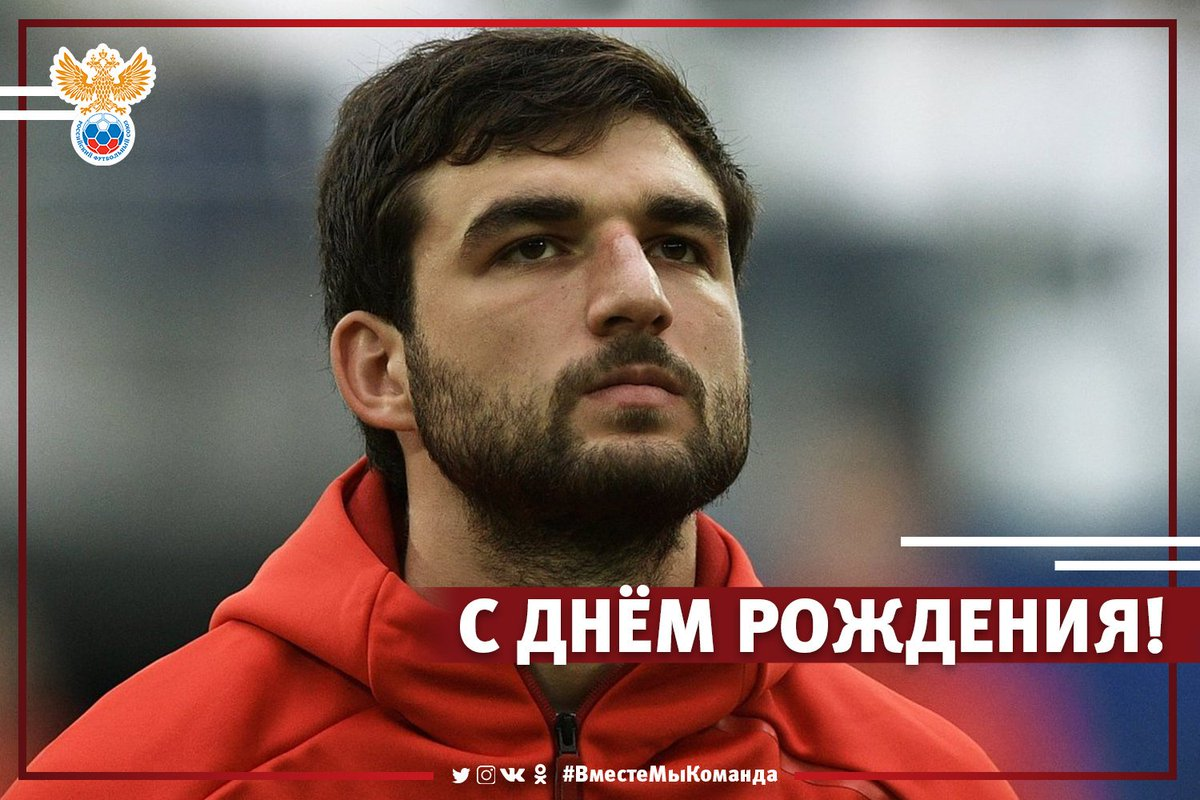 Защитник @TeamRussia Георгий Джикия сегодня празднует день рождения! Желаем счастья, успехов и всего самого хорошего! 🎉🎂