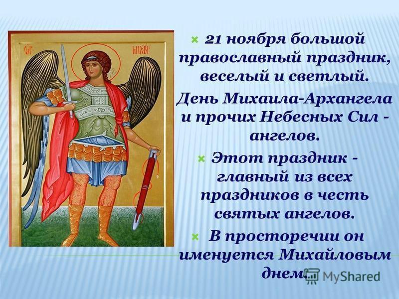 Открытка с днем архангела михаила 21 ноября, фон