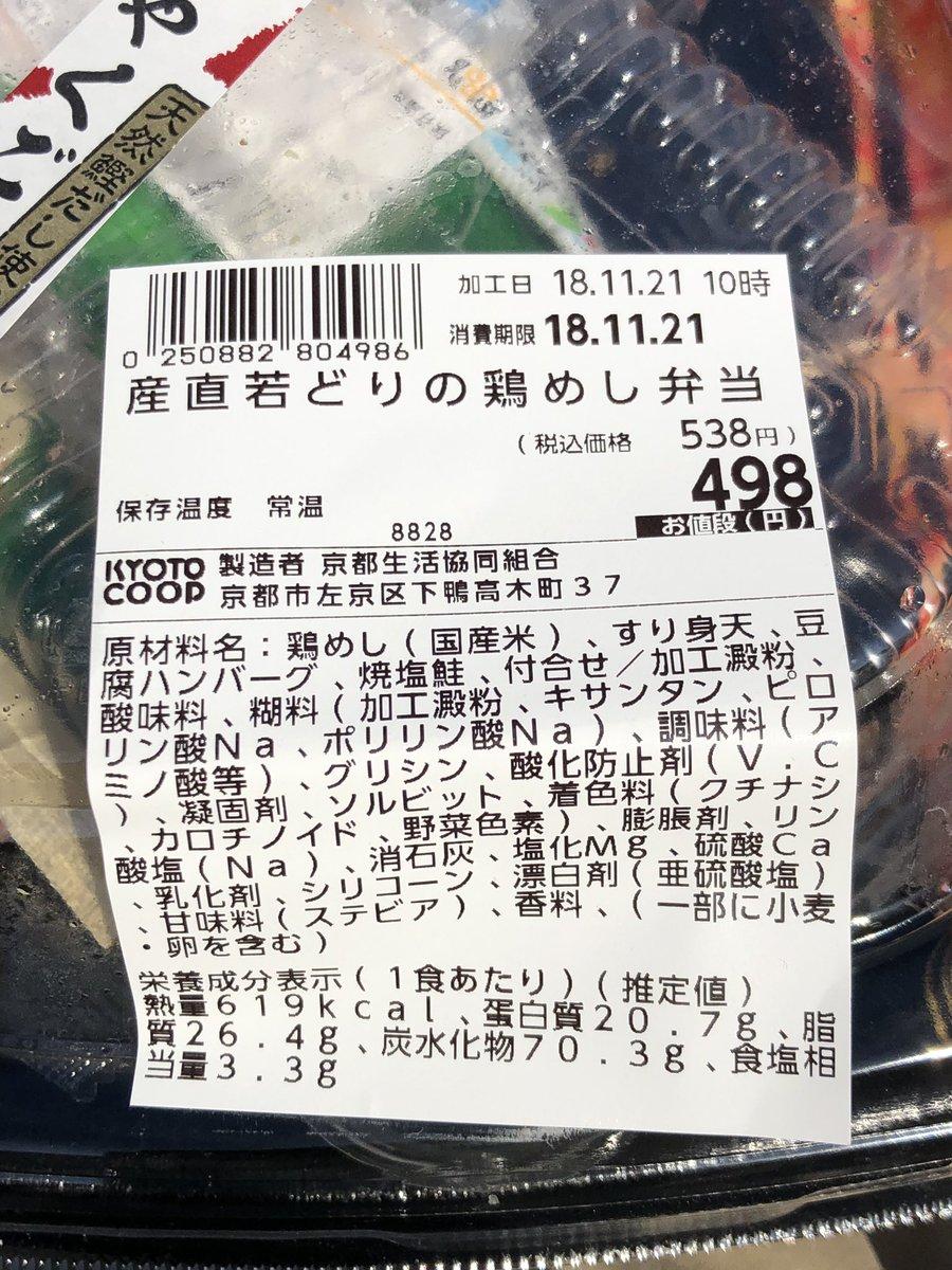 生協 京都