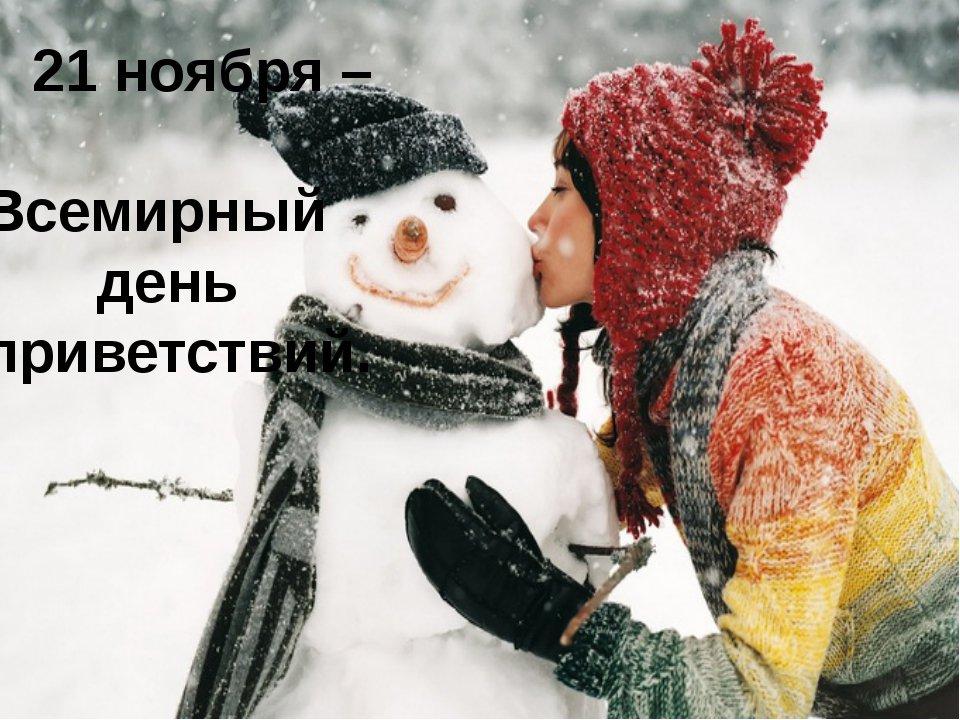 Всемирный день приветствий открытки