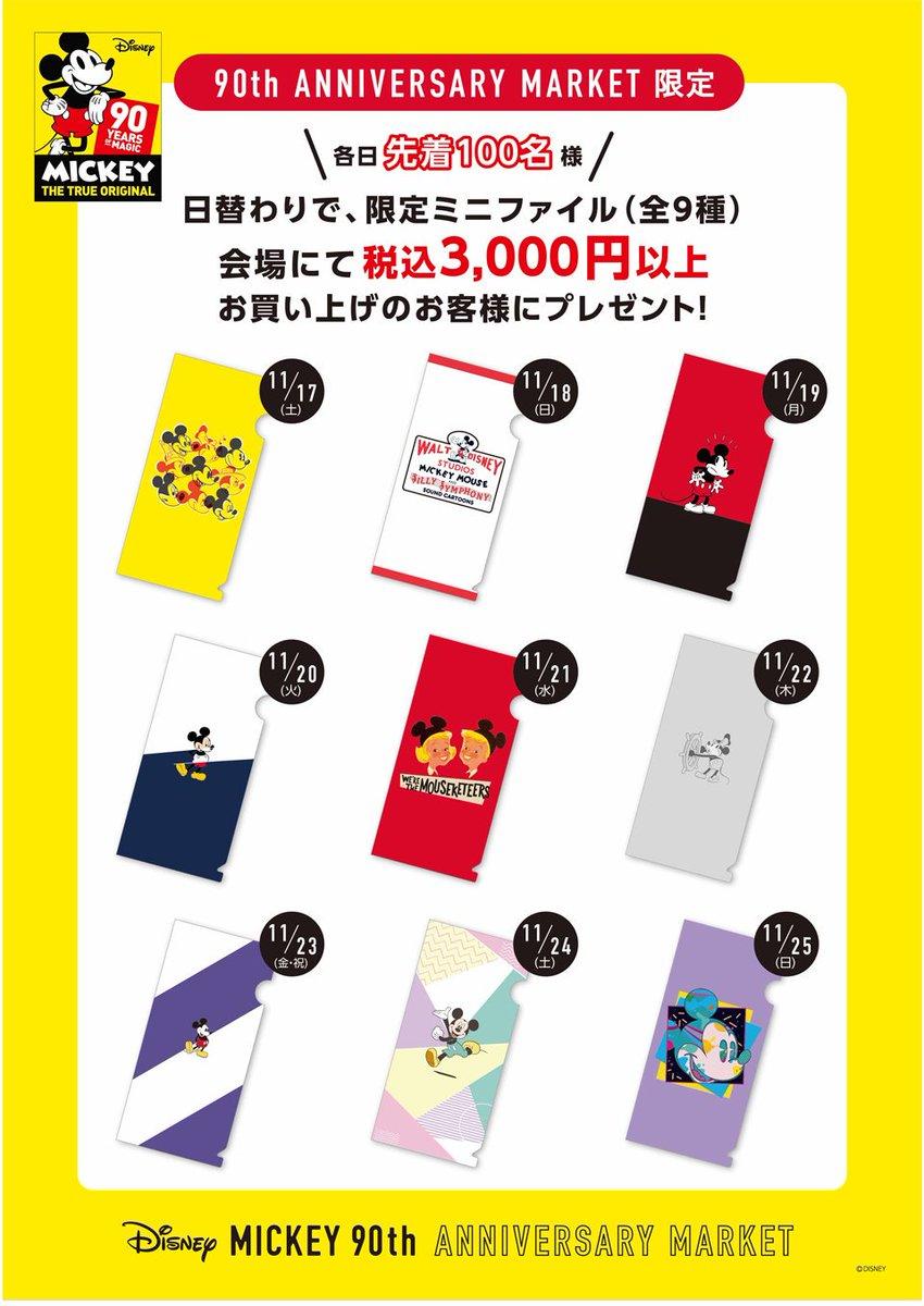 マルイノアニメ on twitter disney mickey 90th anniversary market