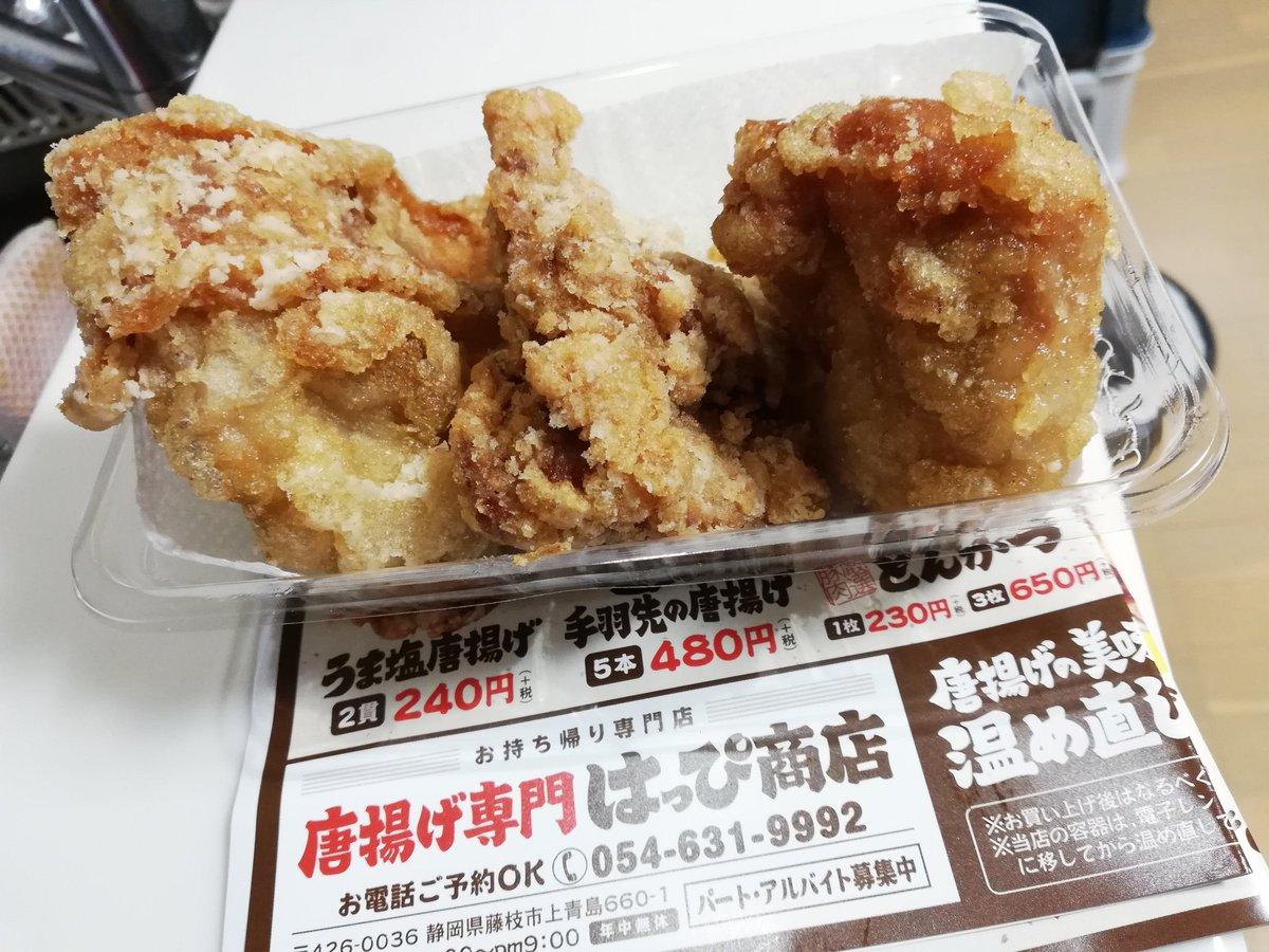 はっぴ 商店 宇都宮