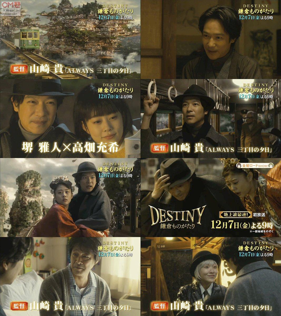 鎌倉 映画 物語 ディスティニー