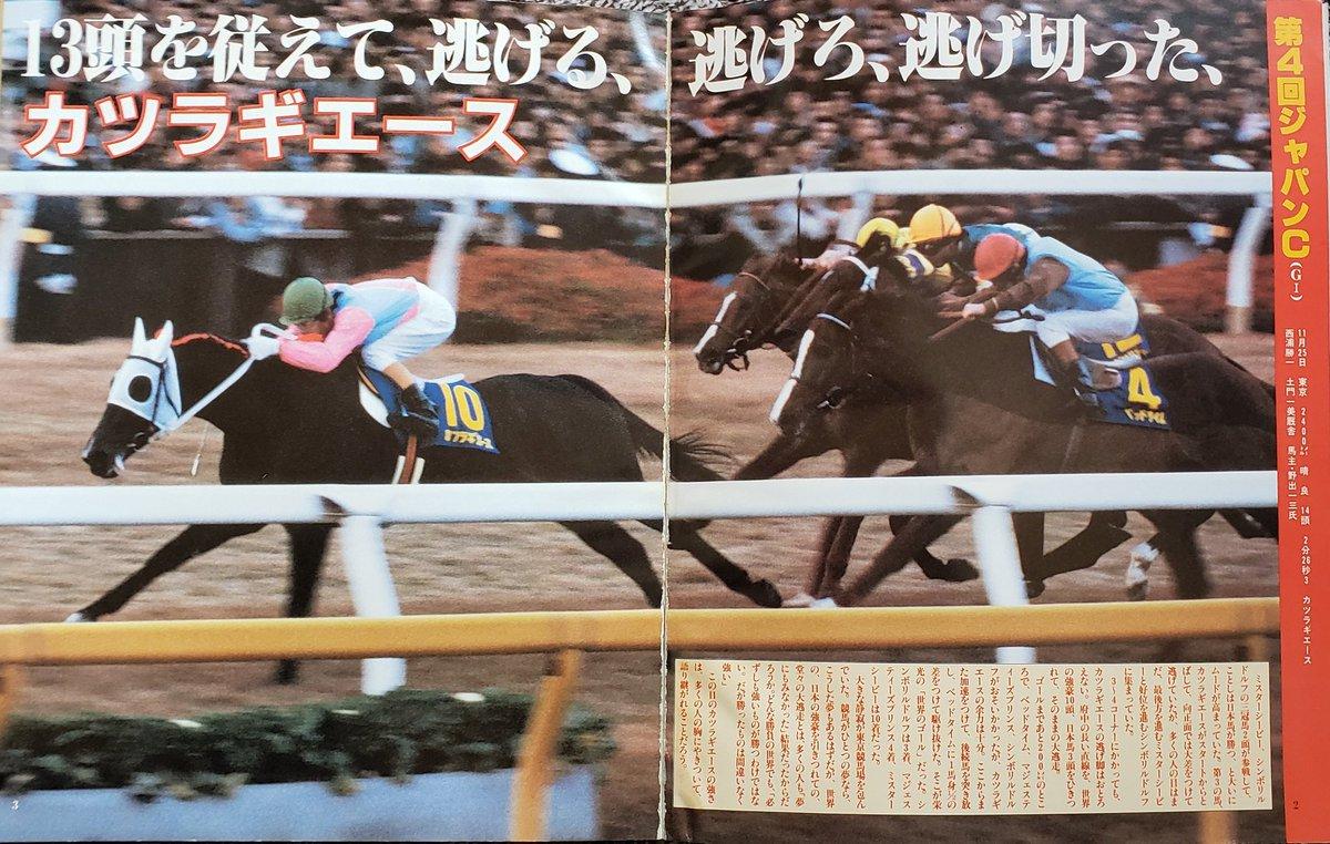 1984年の日本競馬