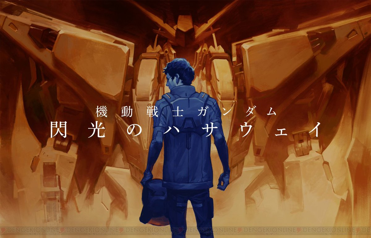 『機動戦士ガンダム 閃光のハサウェイ』が劇場3部作でアニメ化。『ガンダムNT』で予告トレーラーが公開 https://t.co/MVfg7MMkQn #ガンダム  #G40th
