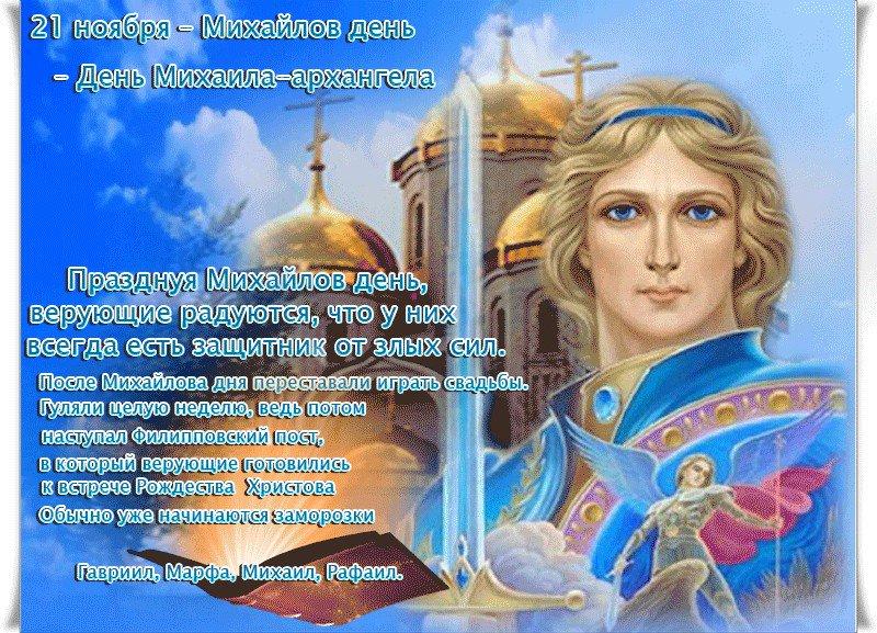 Михаил архангел поздравления с праздником картинки