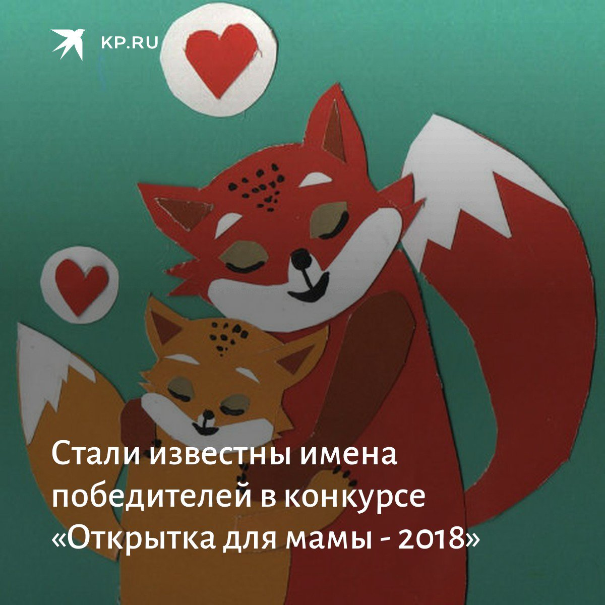 Погоде смешные, открытка для мамы 2018 конкурс