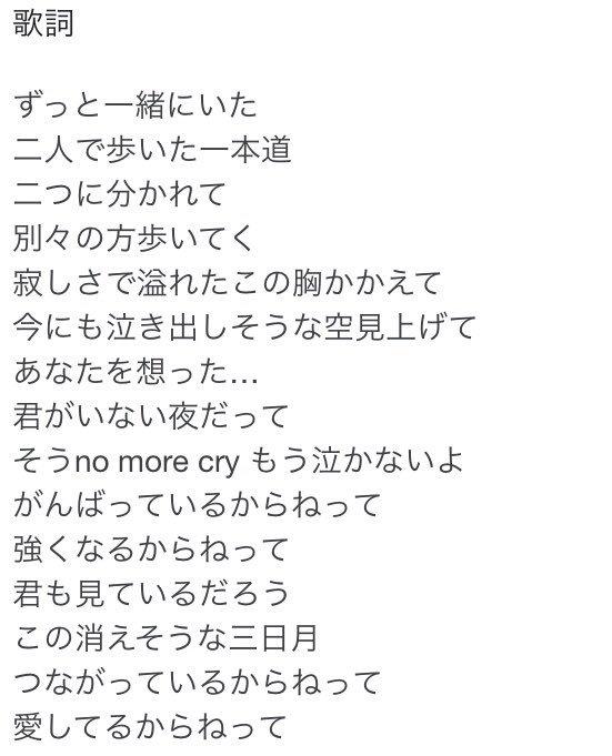 【なこみく】田中美久「絢香さんの三日月って曲選曲したけど、歌詞が…」