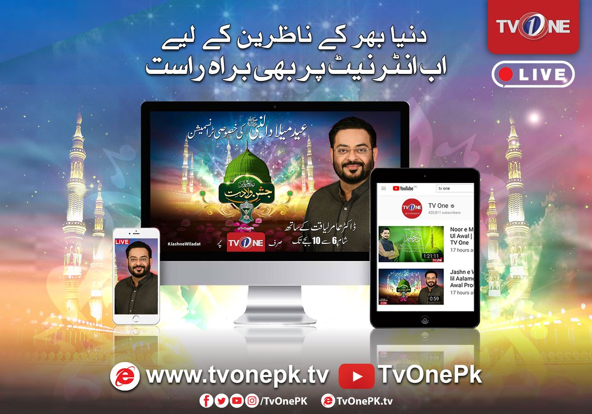 TV One Pakistan on Twitter:
