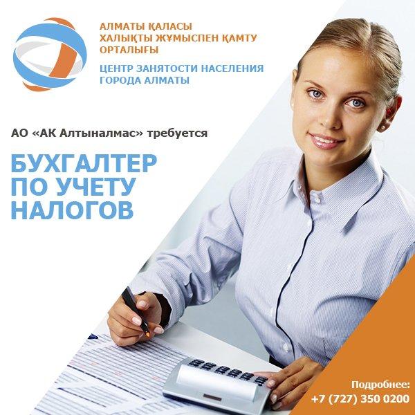 бухгалтер по налогам вакансии москва