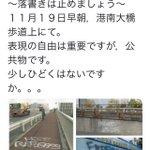 東京入管 Twitter Photo