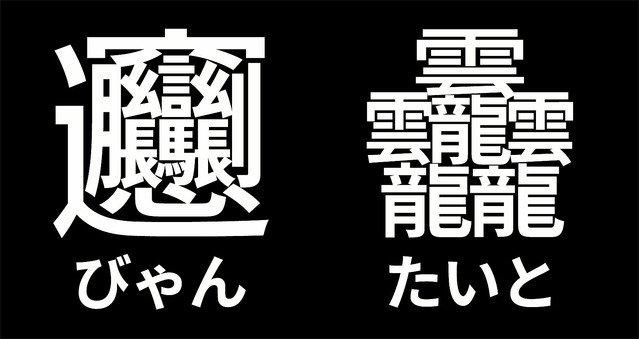 【複雑】最も画数が多い漢字の2大巨頭「びゃん」「たいと」がフリーフォント「源ノ角ゴシック」で利用可能に! 「びゃん」の画数は58画、「たいと」はなんと84画にもなります。