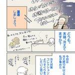 冷え性のための温活漫画!冷え性オススメのあったかグッズを紹介!