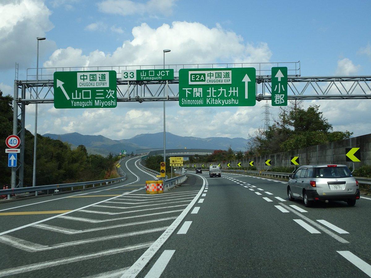 """いわたび على تويتر: """"山陽道下り線から中国道に接続している山口JCT ..."""