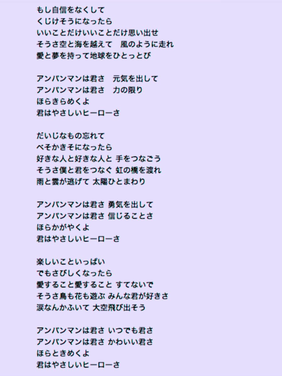 うた 歌詞 アンパンマン