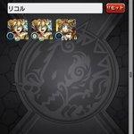 リコル獣神化 Twitter Photo