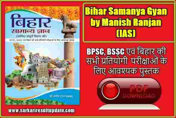 Download Bihar Samanya Gyan by Manish Ranjan(IAS) PDF in Hindi https