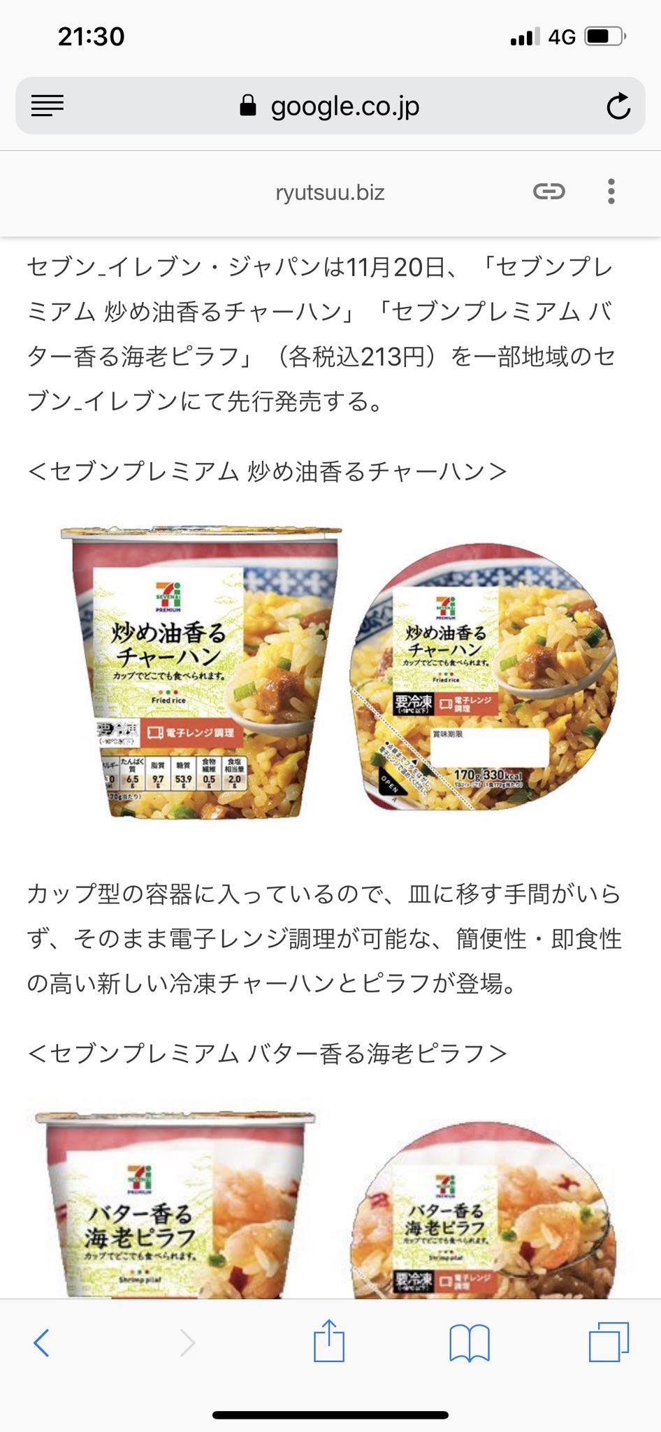 セブンイレブンめ。ついに「カップ入りの冷凍チャーハン」などという究極に近い商品をリリースしてきやがった…買うか。
