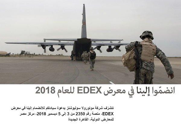 معرض مصر الأول للصناعات الدفاعية والعسكرية EDEX-2018 - صفحة 2 Dsht0t8WwAAad7U