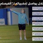 #الفيصلي Twitter Photo