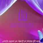 #اثراء_المعرفه Twitter Photo