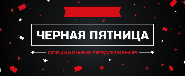 скотч, черная пятница картинка на русском избегаю делать