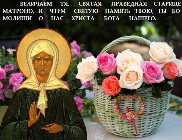 Открытка день святой матроны, открыток