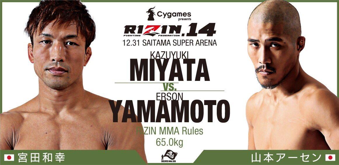 Rizin 14 - Floyd Mayweather vs Nasukawa - December 31 (OFFICIAL DISCUSSION) - Page 3 Dsk7KHZVYAU62WT