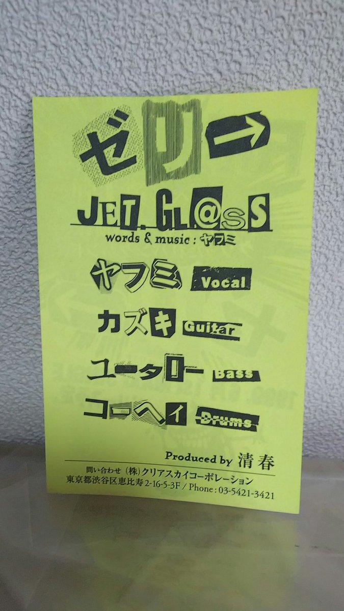 ユータロー・ジ・エンド on Twit...