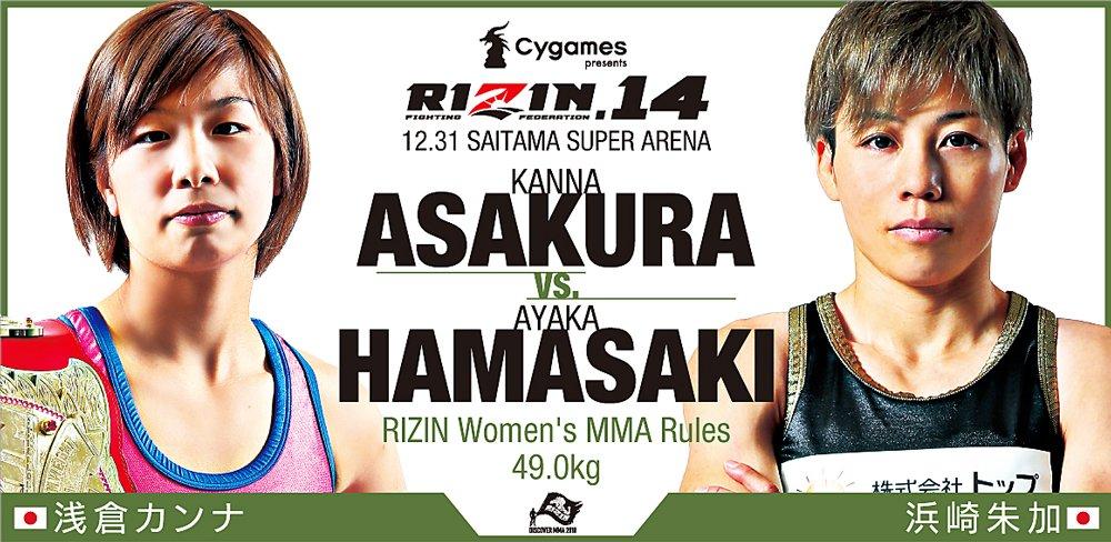 Rizin 14 - Floyd Mayweather vs Nasukawa - December 31 (OFFICIAL DISCUSSION) - Page 3 DslAKBRU0AAvYtk