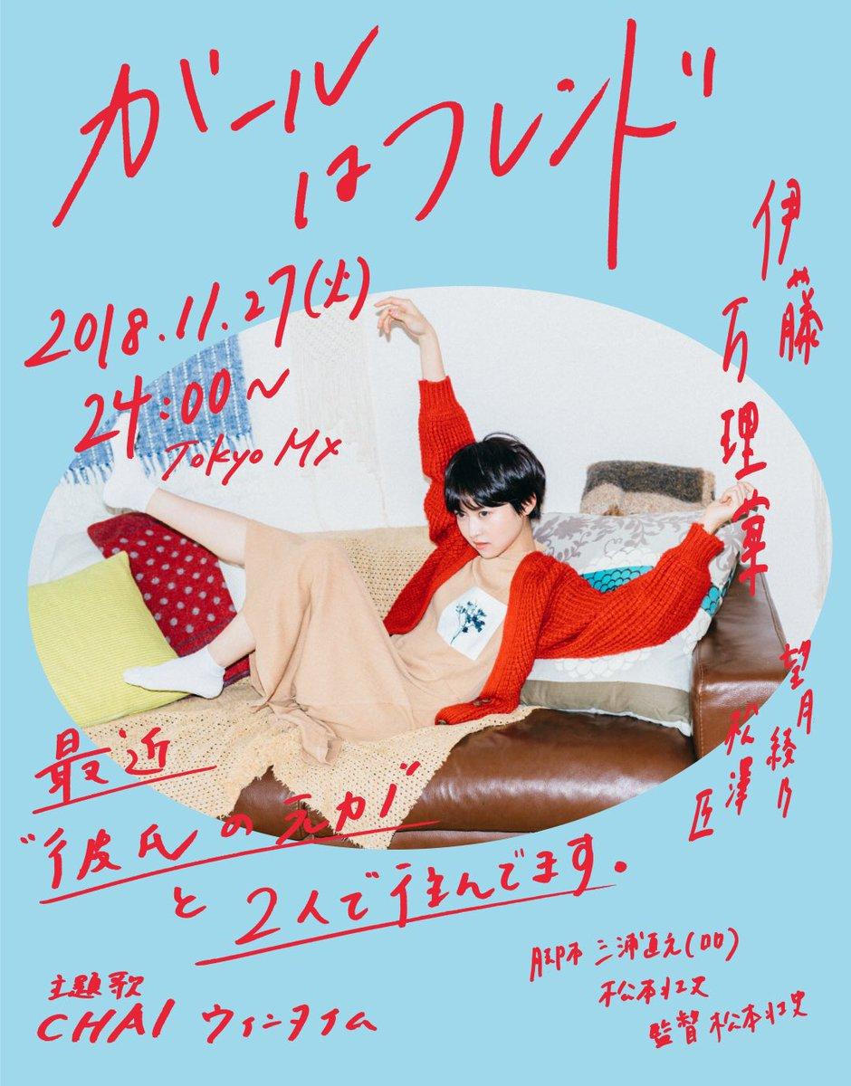 元乃木坂46伊藤万理華さん主演!ドラマ『ガールはフレンド』が東京MXにて放送決定
