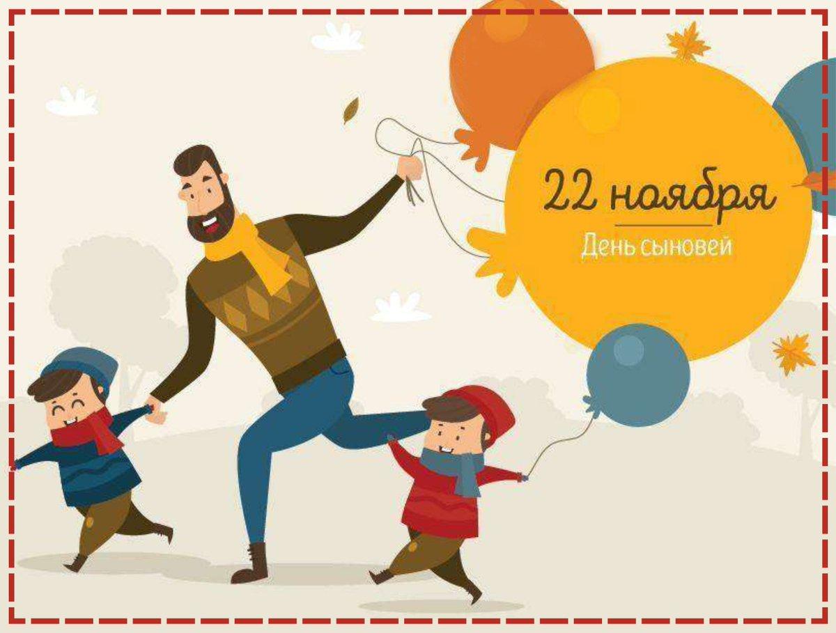 День сыновей поздравления 22 ноября