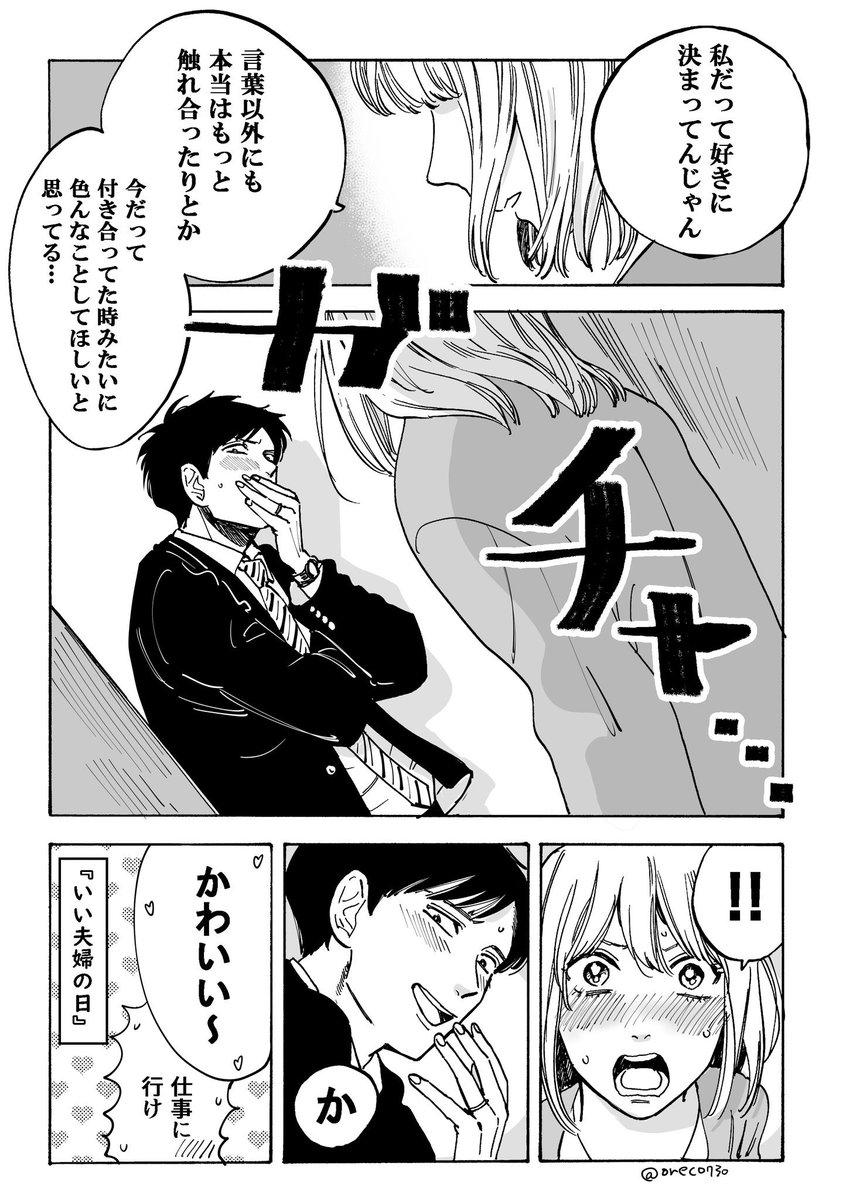 橘オレコ@2巻発売中さんの投稿画像