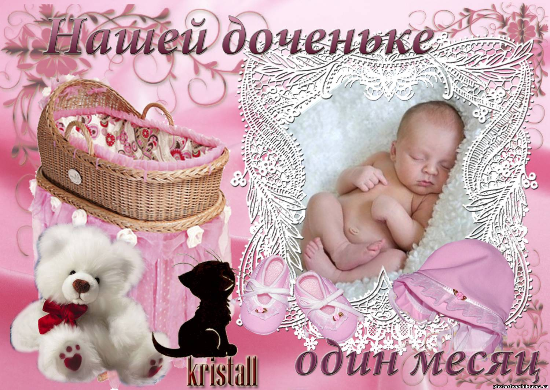 Картинка с месяцем дочки, енот