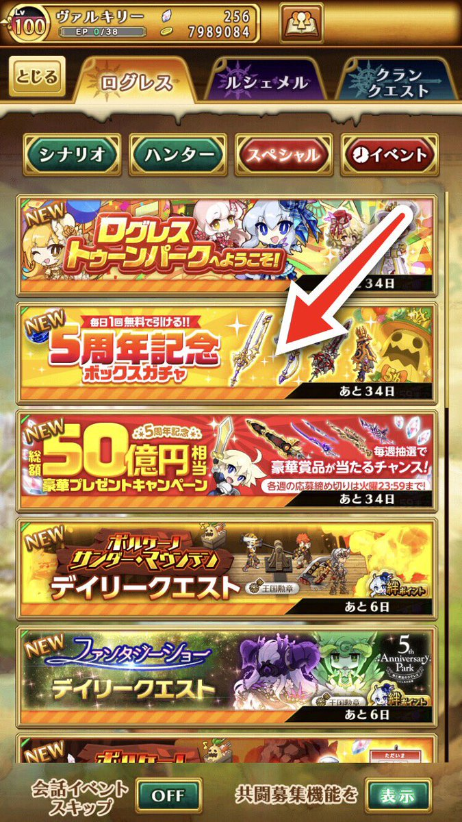 Media Tweets By 剣と魔法のログレス公式ガイド Logres Guide Twitter