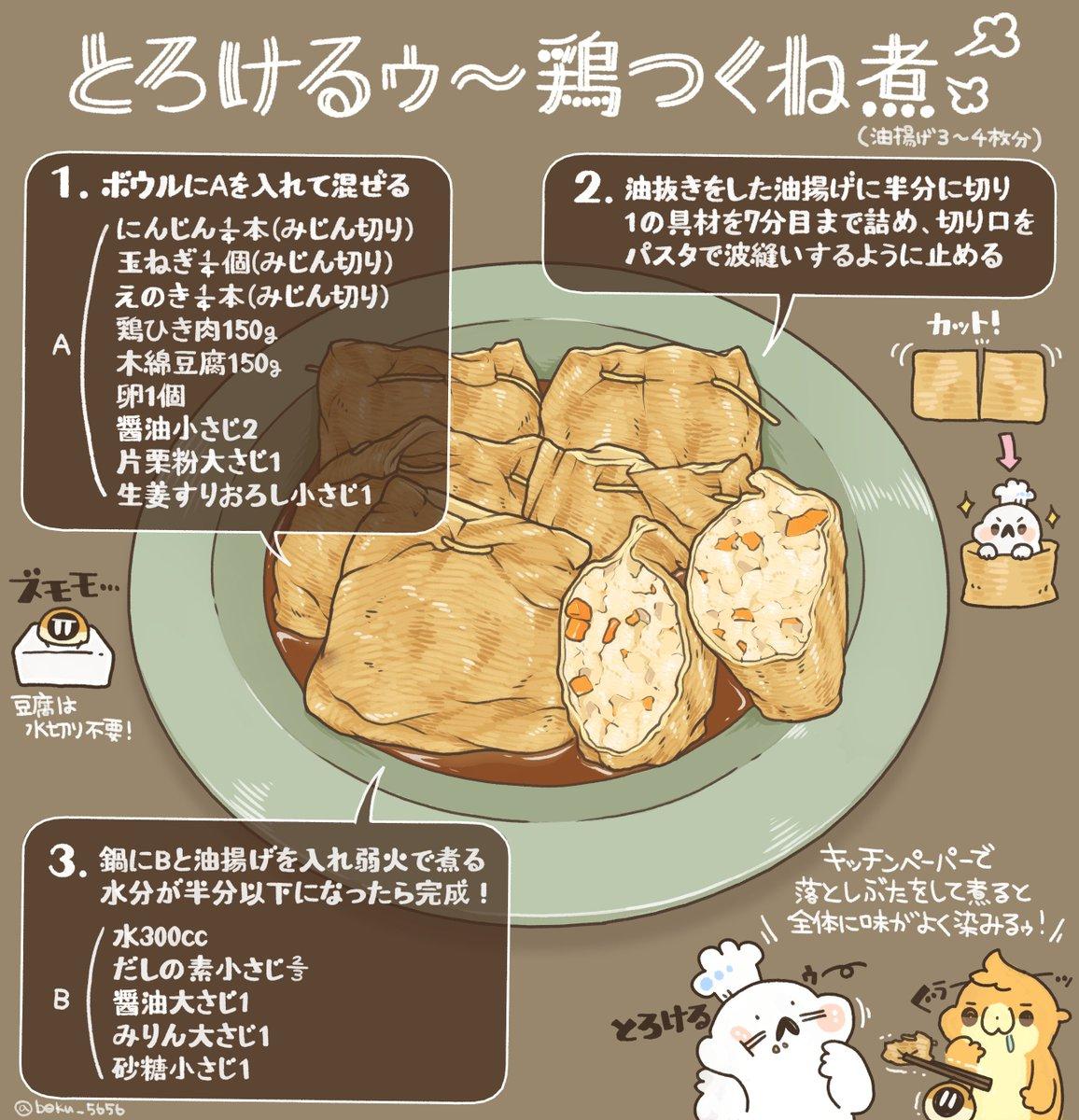 鶏ひき肉と豆腐を混ぜて煮るだけで、びっくりするくらいとろけるつくね煮になるんです!  油揚げに入れるから、煮崩れの心配もご無用!🌟