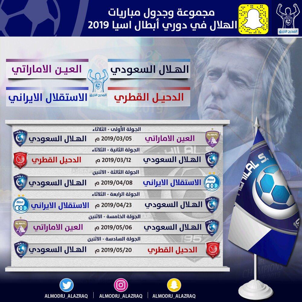 المدرج الأزرق Sur Twitter جدول مباريات الهلال في دوري أبطال آسيا 2019 م في المجموعة C احفظه في