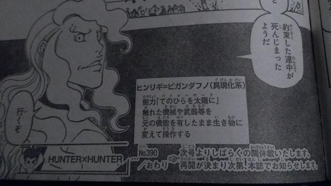 【悲報】ハンターハンターの王位継承戦面白すぎる