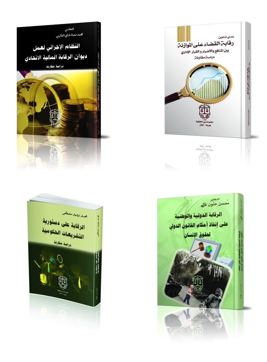 تقدم مؤسسة زين اللبنانية للكتب القانونية الموجودة في صالة ٥  جناح ٥١ خصم لمتابعين أركان بواقع ٢٥٪ على كل الكتب الموجودة بالمعرض  #معرض_الكتاب_الدولي_في_الكويت  #خصم_أركان_للكتابpic.twitter.com/Zcqq6FpmP3