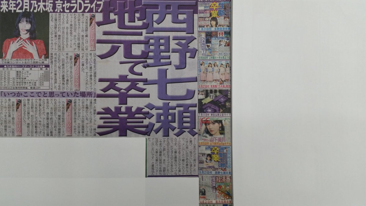 【速報】乃木坂46さん、京セラ4days決定