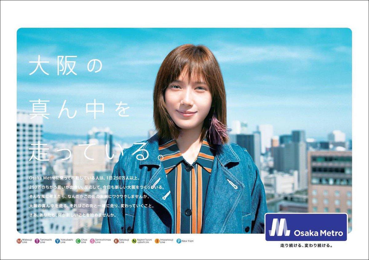 本田翼さん出演!Osaka Metroの初めてのTVCMがスタートします